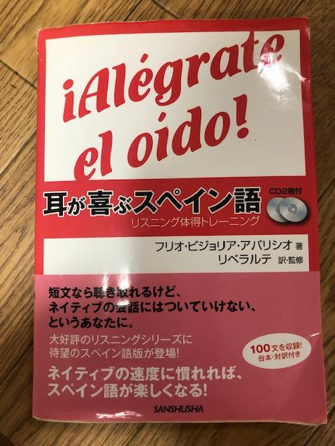スペイン語学習に役立つ教材 車の運転中、通勤の時間でスキマ時間を有効活用しよう