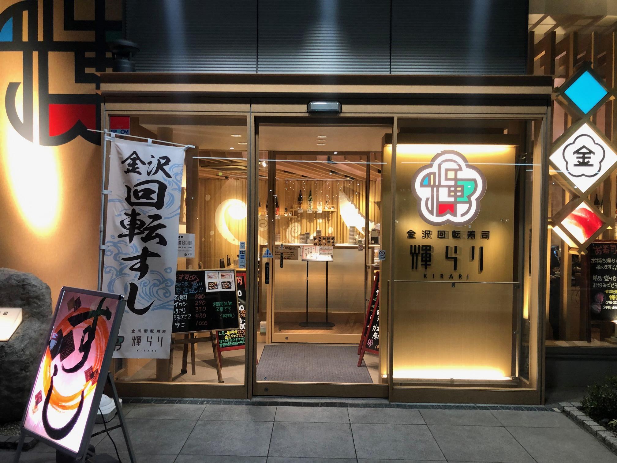 金沢回転寿司、輝らり(きらり) 金沢の最高の地魚を堪能出来る、金沢駅近、子供、家族連れに優しいお寿司屋さん