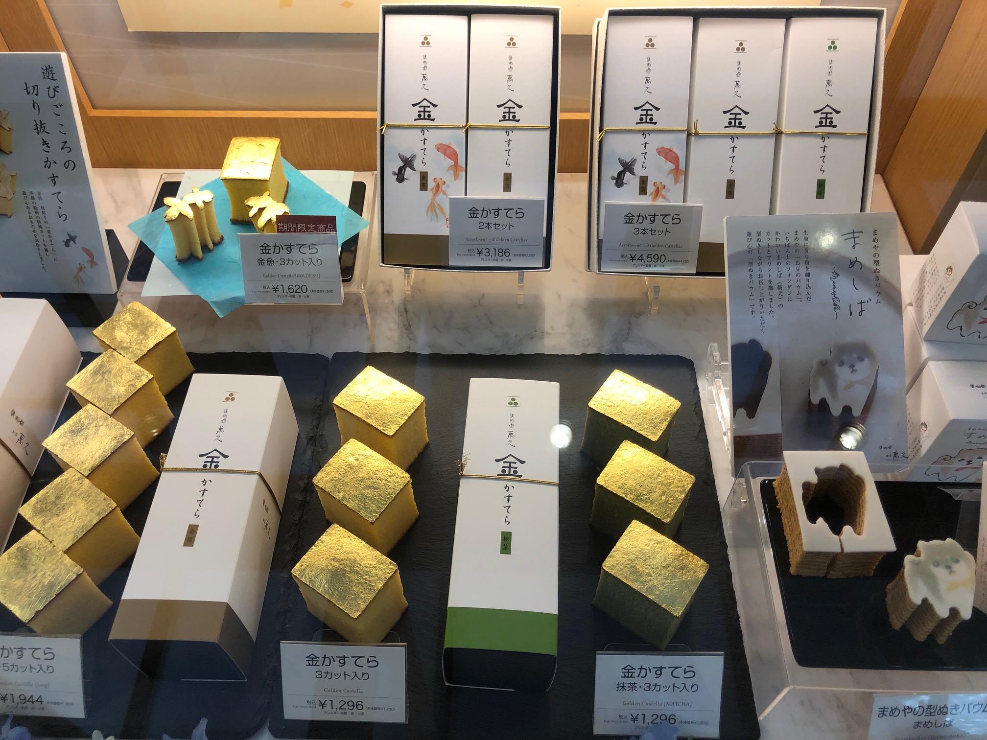 まめや金澤萬久(ばんきゅう) 、金沢の高級お菓子 ~岡田准一、宮崎あおいが結婚祝いの際、関係者に提供したお菓子、金箔カステラ、ししみ、ぶどうの木の中にあるオシャレな本店~