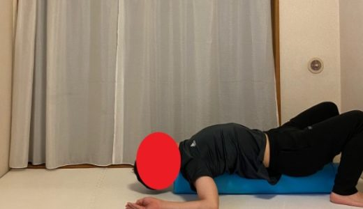 巻き肩、肩こりの改善が期待できる小胸筋、上腕二頭筋のストレッチ ストレッチポール活用編 11年間ストレッチ中毒の僕