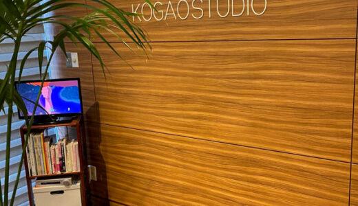 KOGAO STUDIO(小顔スタジオ)二子玉川の小顔矯正&骨盤矯正の体験談 子供も同伴可能、東京ガールズコレクション公式スポンサーの超有名店